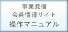 事業発信 会員情報サイト 操作マニュアル